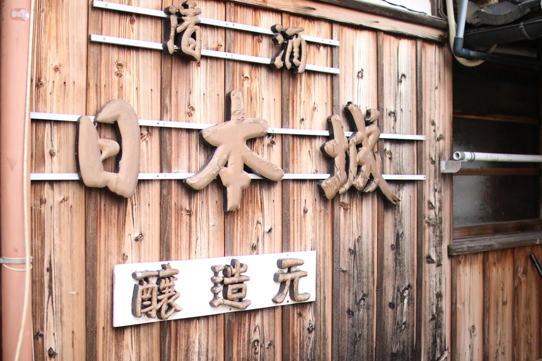 Kishu Earthenwall Storehouse Tour, Japanese Sake Brewing tour (Hideo Yoshimura's sake brewery)