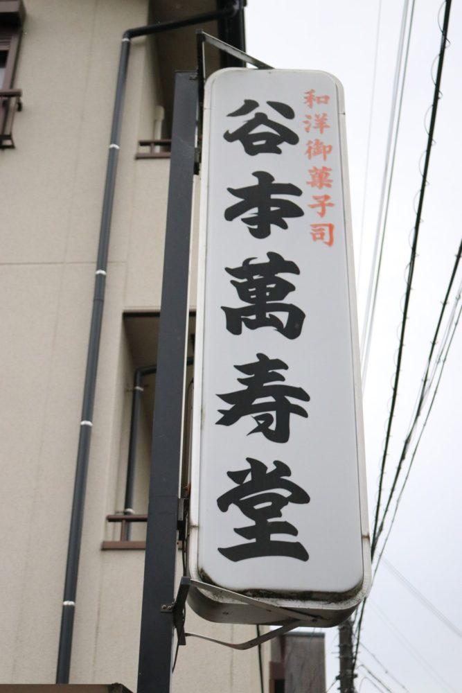 谷本萬寿堂