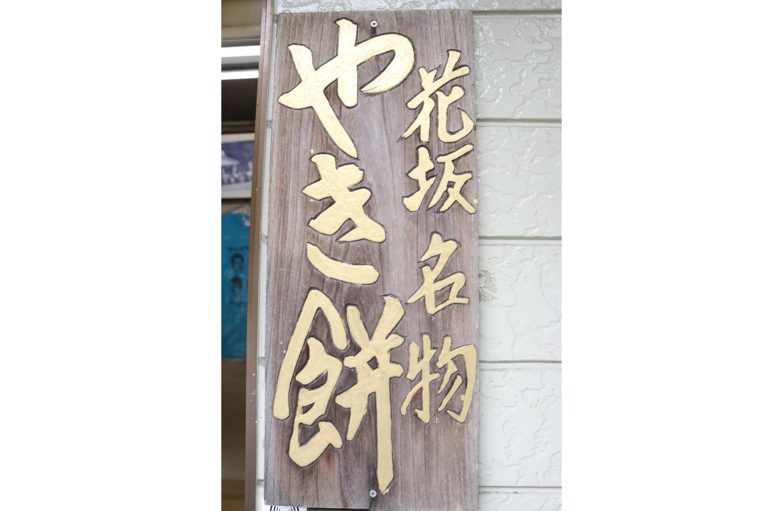 花坂屋(やきもち)