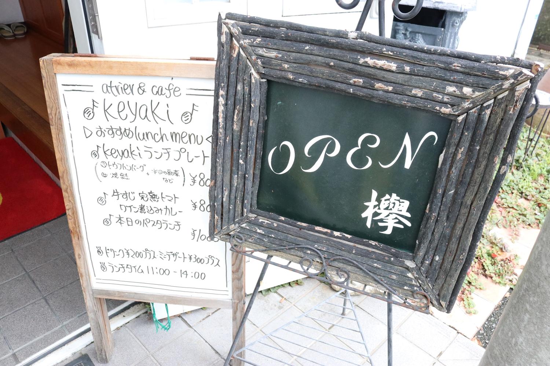 アトリエカフェ 欅 (けやき)