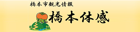 橋本市観光サイト