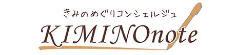 きみのめぐりコンシェルジュ KIMINOnote