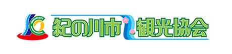 紀ノ川市観光協会