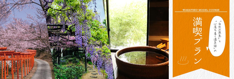 「自然の恩恵」と「心落ち着く温泉宿」の満喫プラン