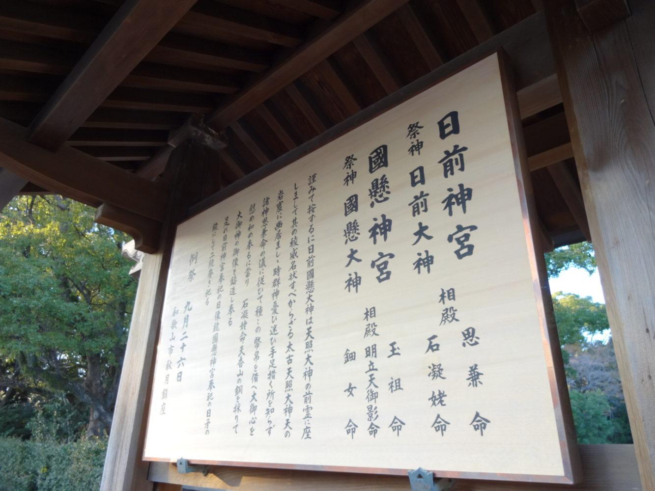 日前神宮・國懸神社