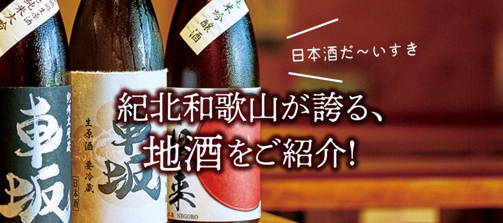 紀北和歌山が誇る、地酒をご紹介!