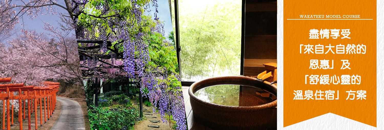 盡情享受「來自大自然的恩惠」及「舒緩心靈的溫泉住宿」方案