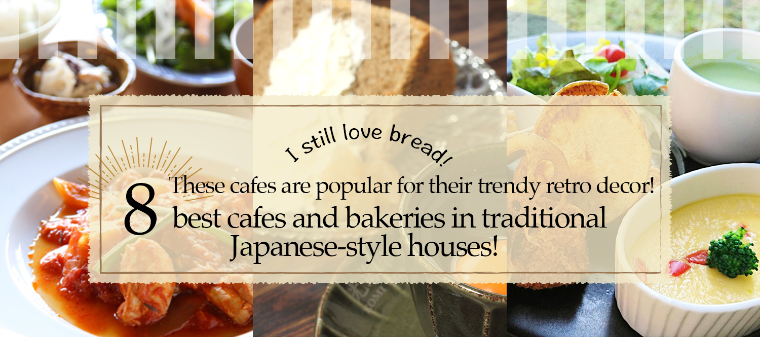These cafes are popular for their trendy retro decor! 8 best cafes and bakeries in traditional Japanese-style houses!