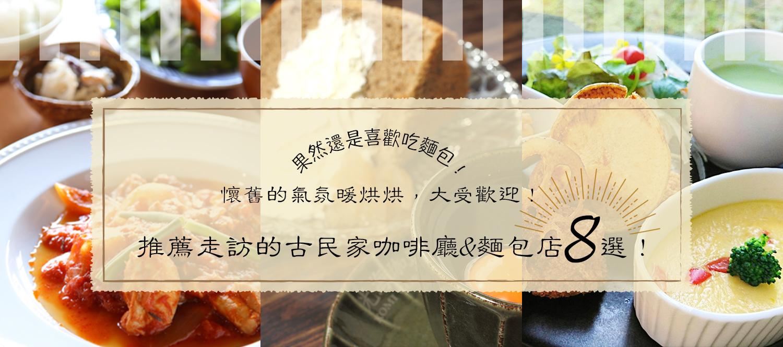 懷舊的氣氛暖烘烘,大受歡迎! 推薦走訪的古民家咖啡廳&麵包店8選!