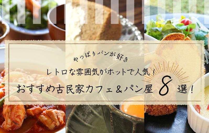 レトロな雰囲気がホットで人気!おすすめ古民家カフェ&パン屋8選!