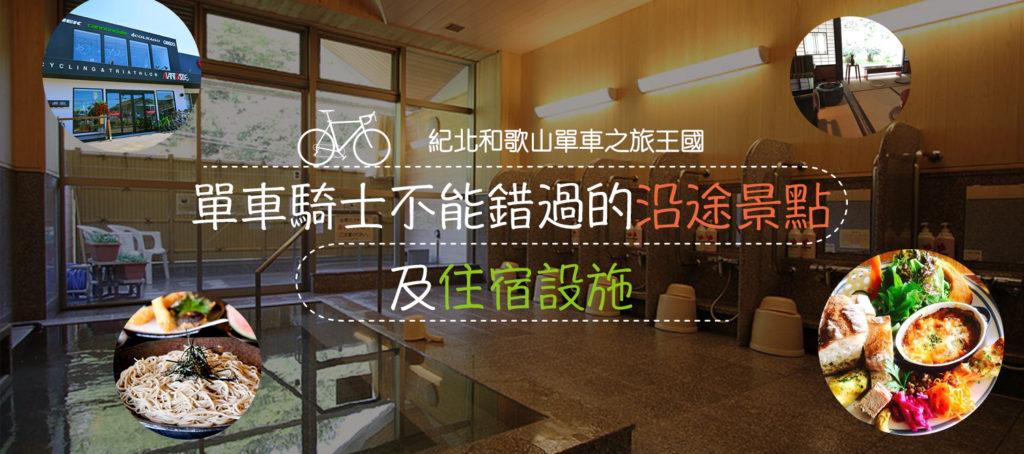 單車騎士不能錯過的沿途景點及住宿設施
