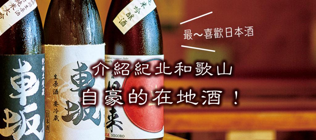 介紹紀北和歌山自豪的在地酒!