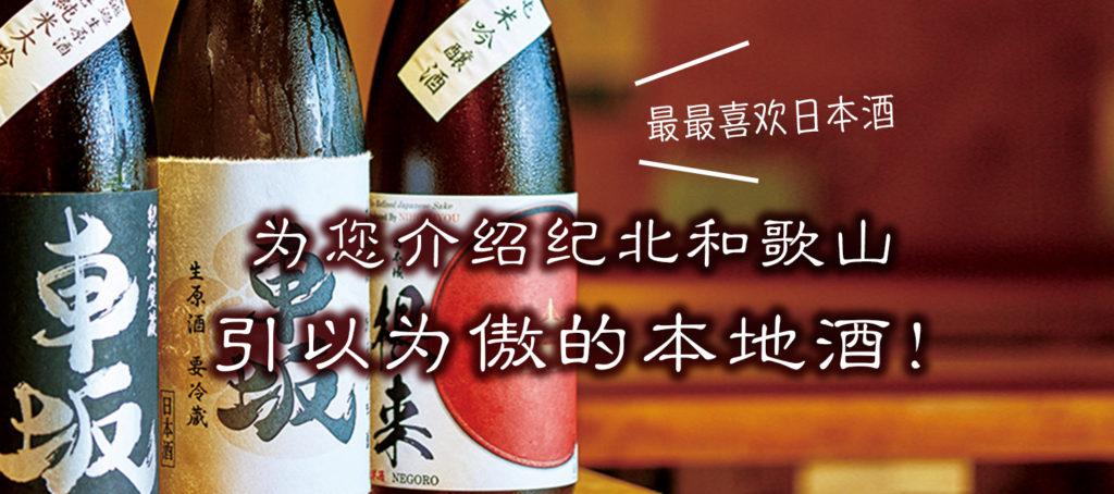 为您介绍纪北和歌山引以为傲的本地酒!