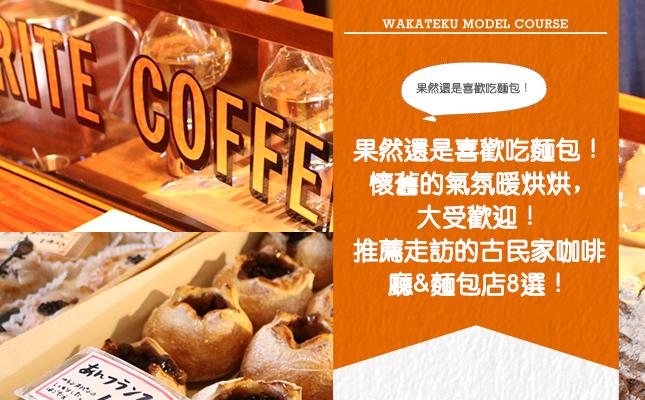 品嘗並比較傳說的麵包店們! 手持麵包和咖啡野餐去♪