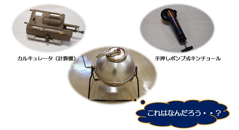 <和歌山市>企画展「歴史を語る道具たち」
