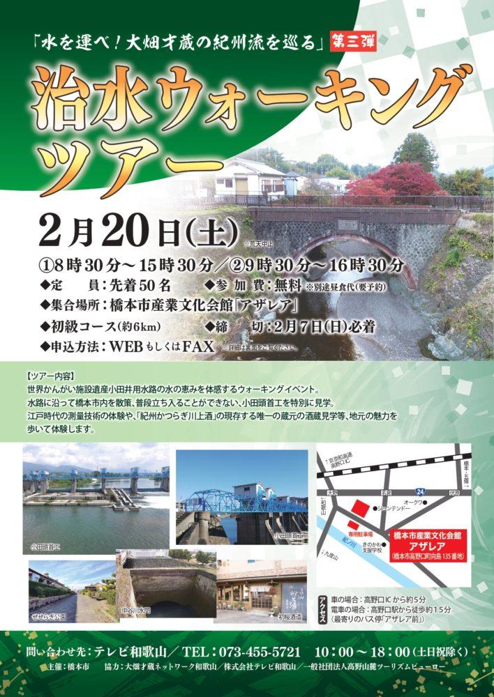 〈橋本市〉治水ウォーキングツアー開催!