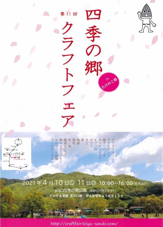 〈和歌山市〉四季の郷クラフトフェアinたけのこ祭